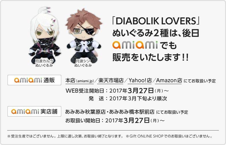 【AnimeJapan 2017|Gift出展情報】イベント終了後、DIABOLIK LOVERS ぬいぐるみ2種は「あ