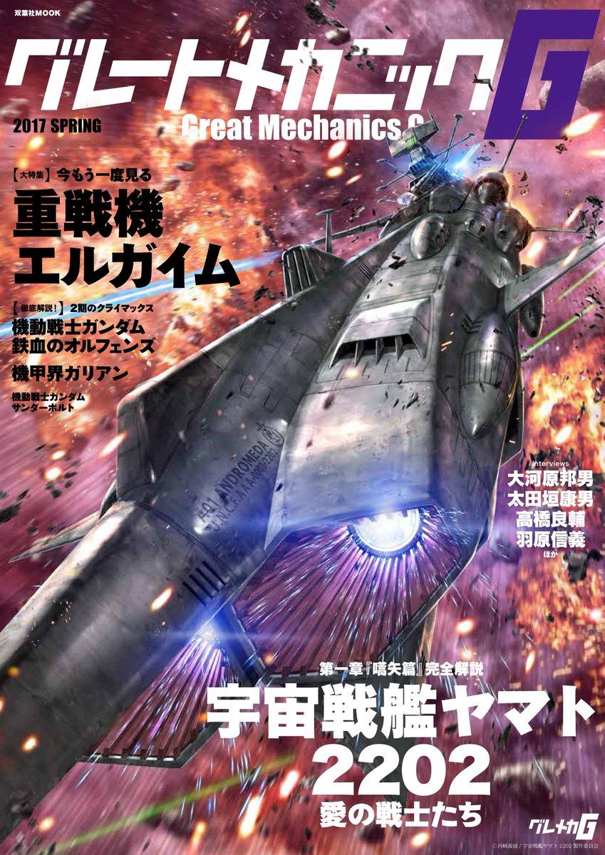 【告知】「グレートメカニックG 2017春号」は明日発売!掲載作品は、重戦機エルガイム、機甲界ガリアン、宇宙戦艦ヤマト2
