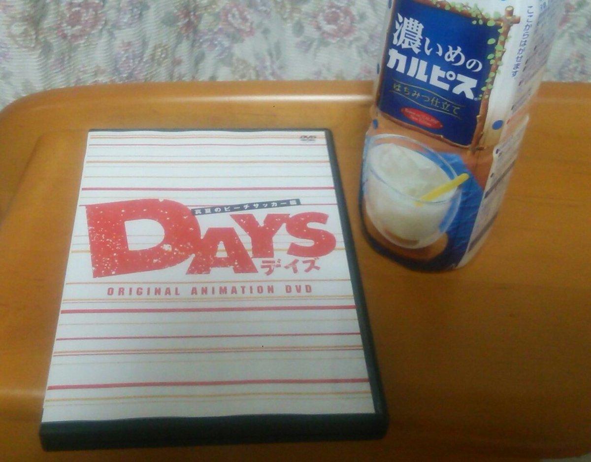 これから観ます♪まだ観ていないのに…顔が笑ってしまってます(* ̄∇ ̄*)#DAYS#days_anime