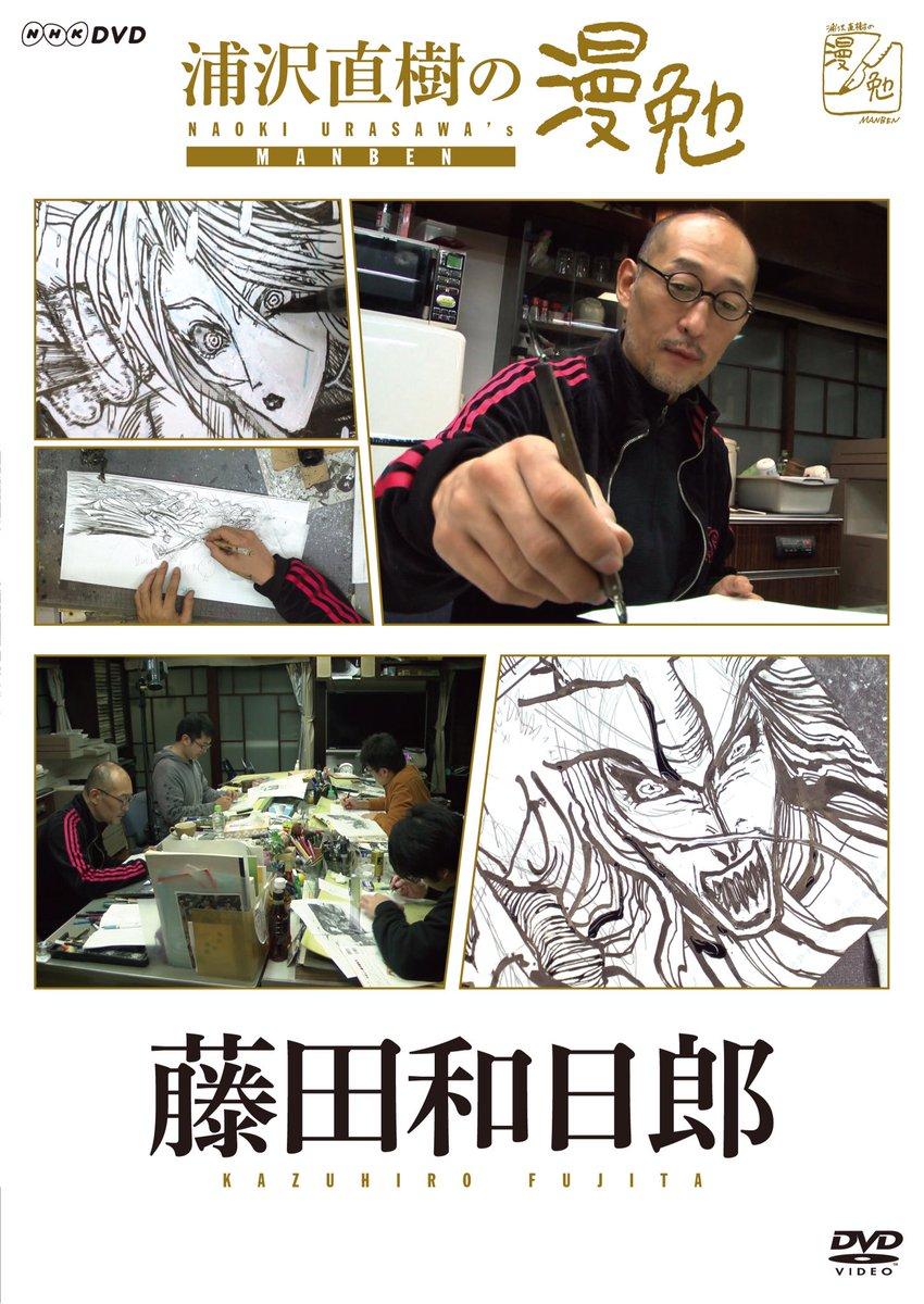 【浦沢直樹の漫勉 5月2日発売】下書きはほとんどしない驚きの執筆方法が話題に!『うしおととら』の藤田和日郎先生の『黒博物