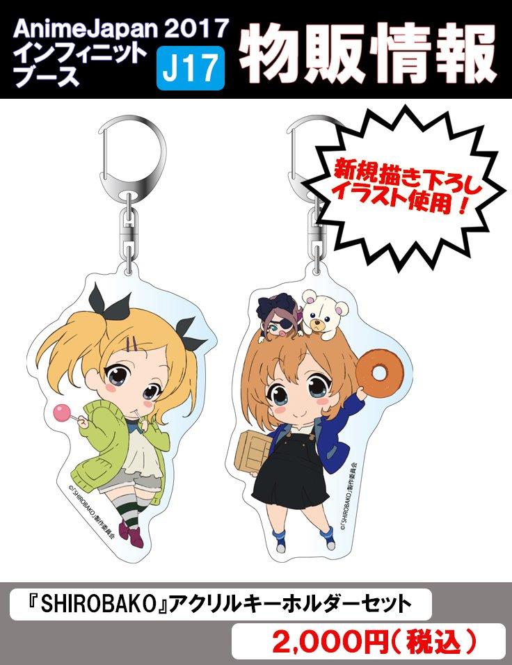 【AnimeJapan 2017インフィニットブース(J17)物販情報④】『SHIROBAKO』より、みゃーもりと矢野ち