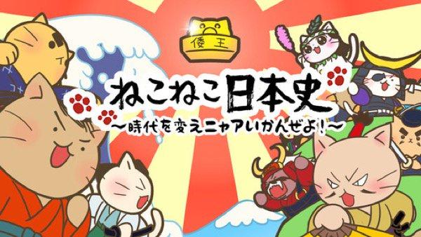 【新作ゲームレビュー】大人気アニメ「#ねこねこ日本史 」がタワーディフェンスゲームに!龍馬、西郷、桂たち偉人ねこが過去に
