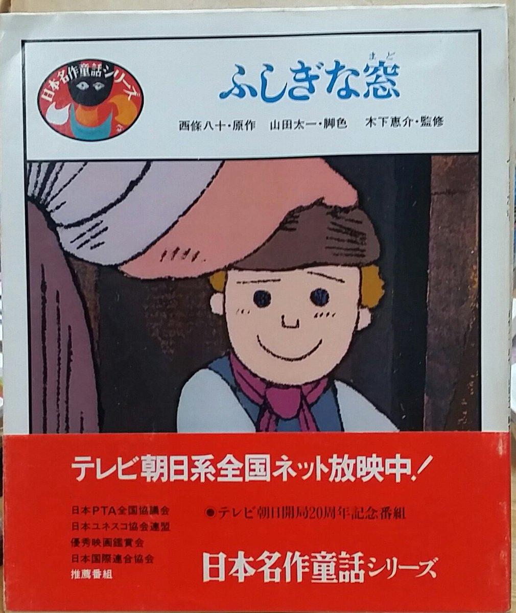山田太一氏の児童向け作品には、古いアニメに有名な『カリメロ』と絵本にもなった『ふしぎな窓』の脚本があり、また、黒井健画・