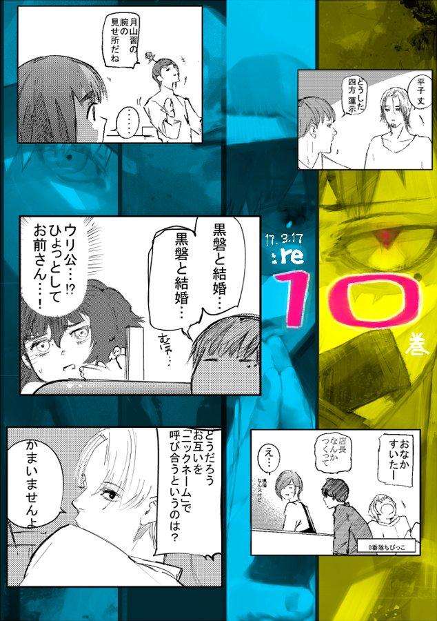 『東京喰種:re』⑩巻本日3/17(金)発売です。よろしくお願いします✊