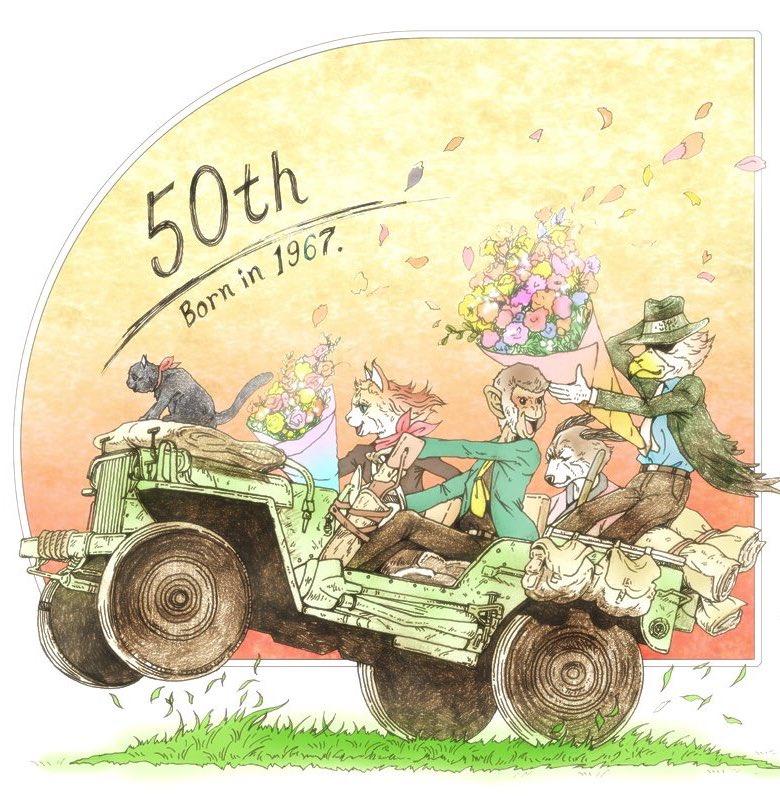 例の重大発表も気になるところですが、#ルパン三世 生誕50周年、おめでとうございます◎大好きな大塚さんのオマージュで。
