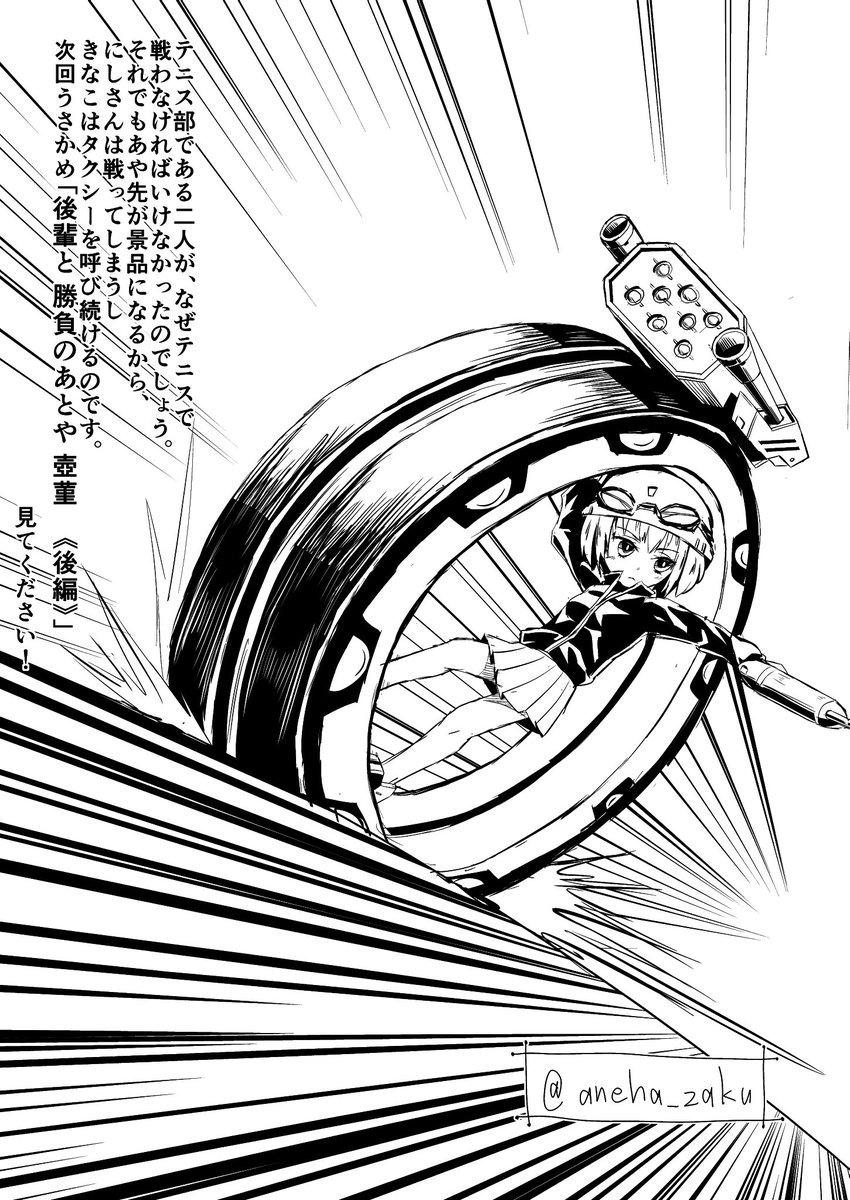 お題【バイク】夜中に千住明の曲を大音量で流しながら地球を地ならししてるとき、にしは風になる  - ルース #てーきゅうワ