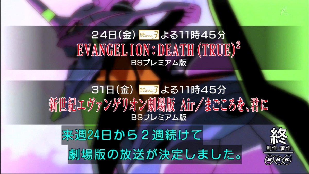 来週から2週連続で劇場版やんのかよ!!NHK攻めてんなぁ!!#eva #nhkbsp #エヴァ