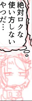 ロリガとアキバズトリップみたのでロボガ4コマ描くのに戻ろう