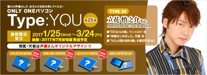 残り5日です!ご注文はお早めに〜#声優オリジナルパソコン「Type:YOU」#立花慎之介 様が、あなたの名前・セリフを個