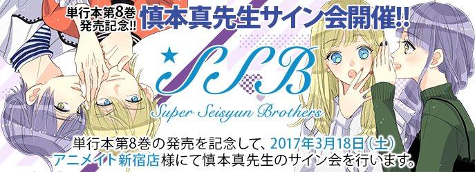 本日は「SSB―超青春姉弟s―」第8巻発売記念 慎本真先生サイン会❤️❤️アニメイト新宿様にて開催です🎉✨