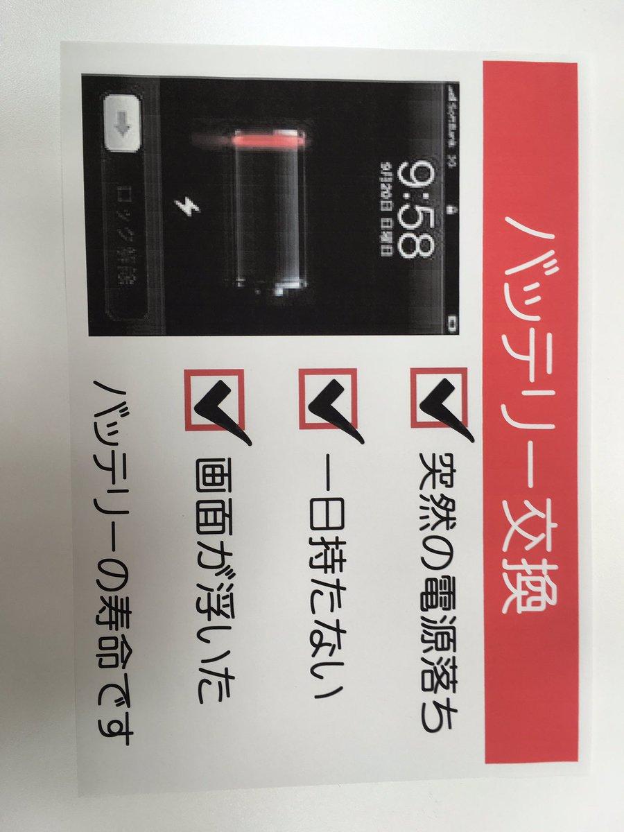 こんにちは、iPhoneDoctor八戸店です。特に需要が多い、画面破損やバッテリー関連の修理。喜んで引受け致します。お