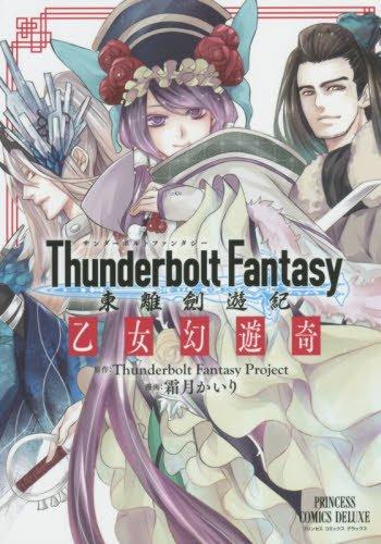 【新刊コミックス入荷情報】『thunderbolt Fantasy 東離劍遊紀乙女幻遊奇』霜月かいり先生本日入荷致しまし