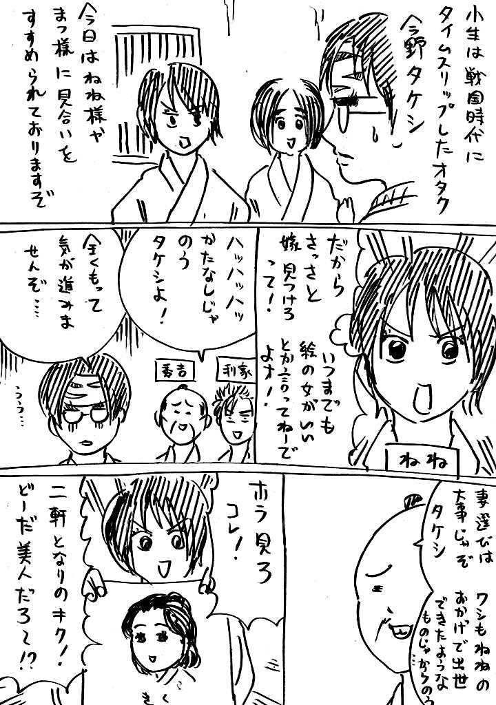 戦国コミケ 第19話 ~タケシのお見合い大作戦~