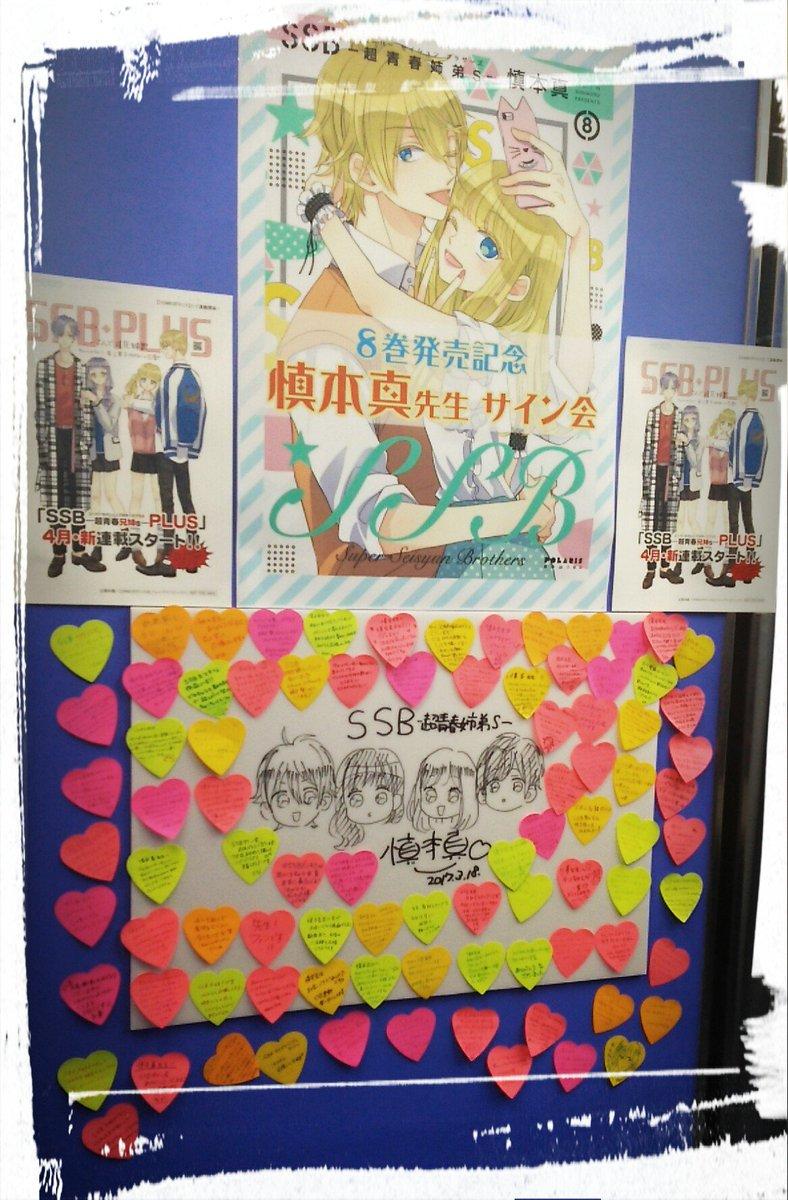 「SSBー超青春姉弟sー」第8巻発売記念💖慎本真先生サイン会💖アニメイト新宿さまにて無事終了いたしました✨とてもステキな