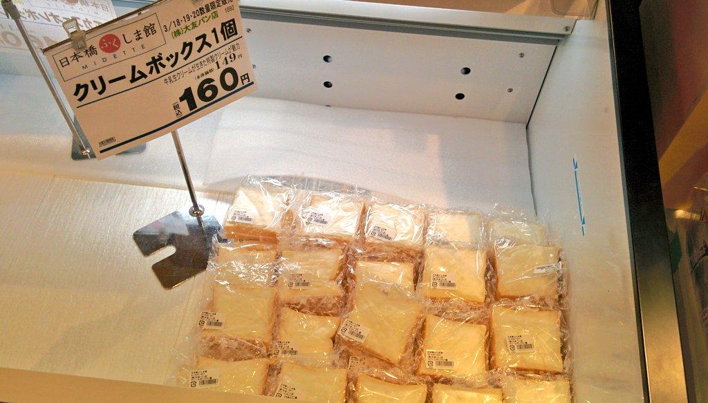 日本橋ふくしま館で大友パン店のクリームボックス購入。分厚い!酪王カフェオレボックスは本日分売り切れてしまったらしい。💦