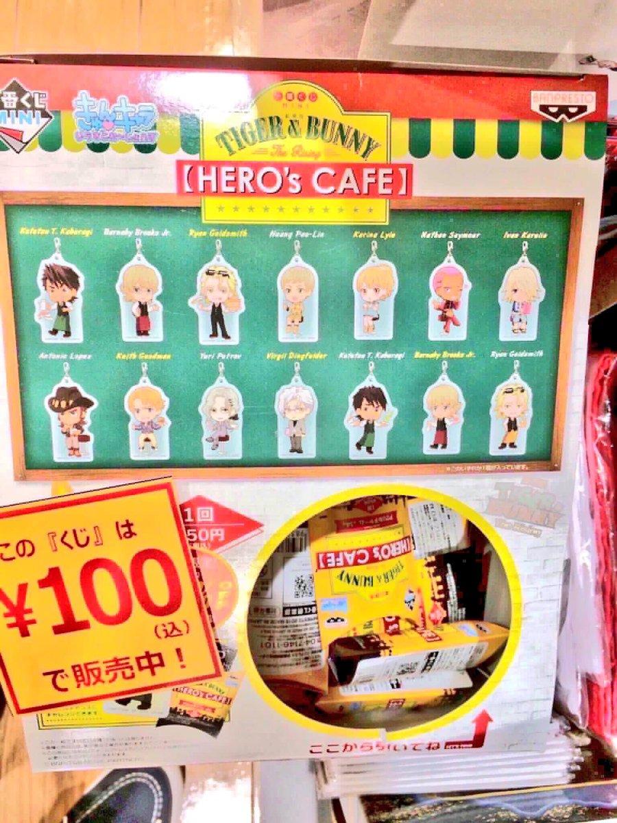 〜一回¥100 クジ在庫〜 ・MINI タイバニ:31枚・MINI 弱虫ペダル DAY:40枚