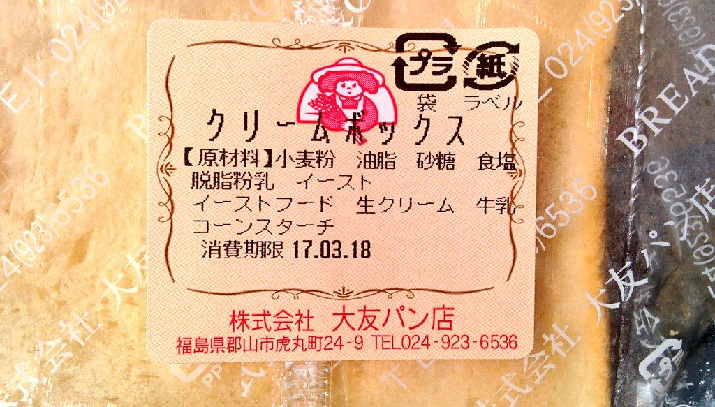 大友パン店のクリームボックス原材料 #フリフラ_アニメ #フリフラ_クリームボックス考察部