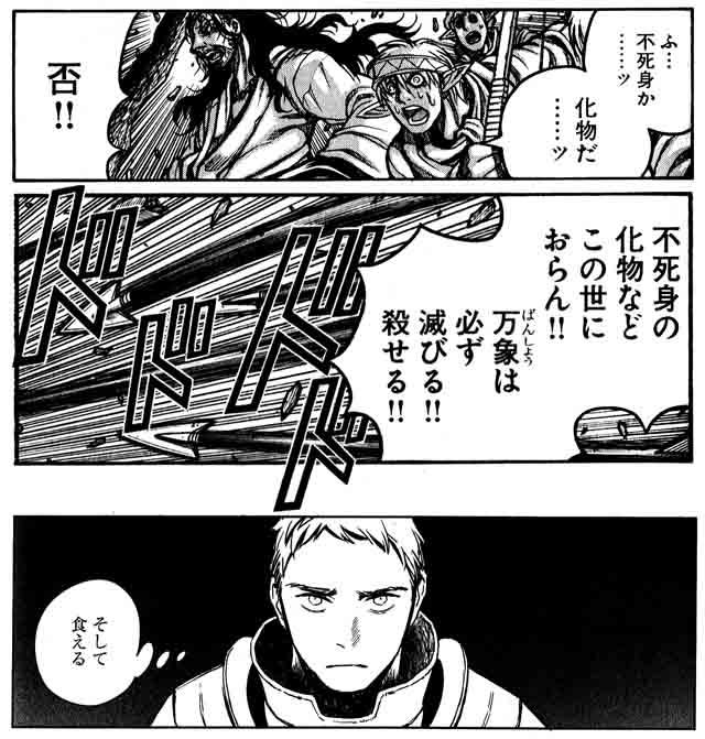 【コラ】ドリフターズの戦いに突然乱入するダンジョン飯のライオスさん(この後、同質量の塩を入手)
