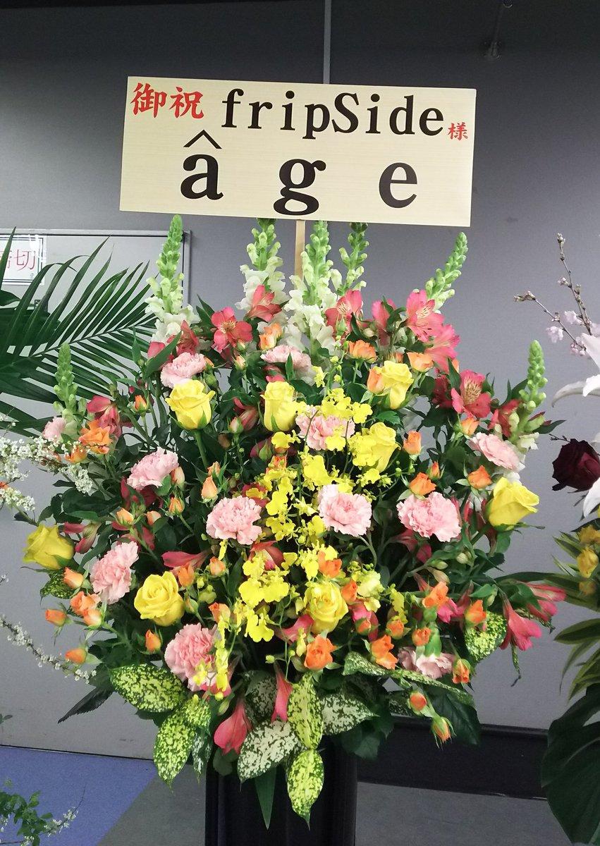 アージュさんのお花!シュヴァルツェスマーケン繋がりですね!ちゃんとありました!#fripSide #agesoft