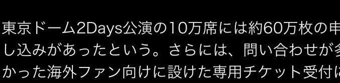 ラルクのチケット応募が60万枚と聞いて1人1枚つまり60万人として60万人がどれだけすごいかを比較してみた。・千葉県船橋