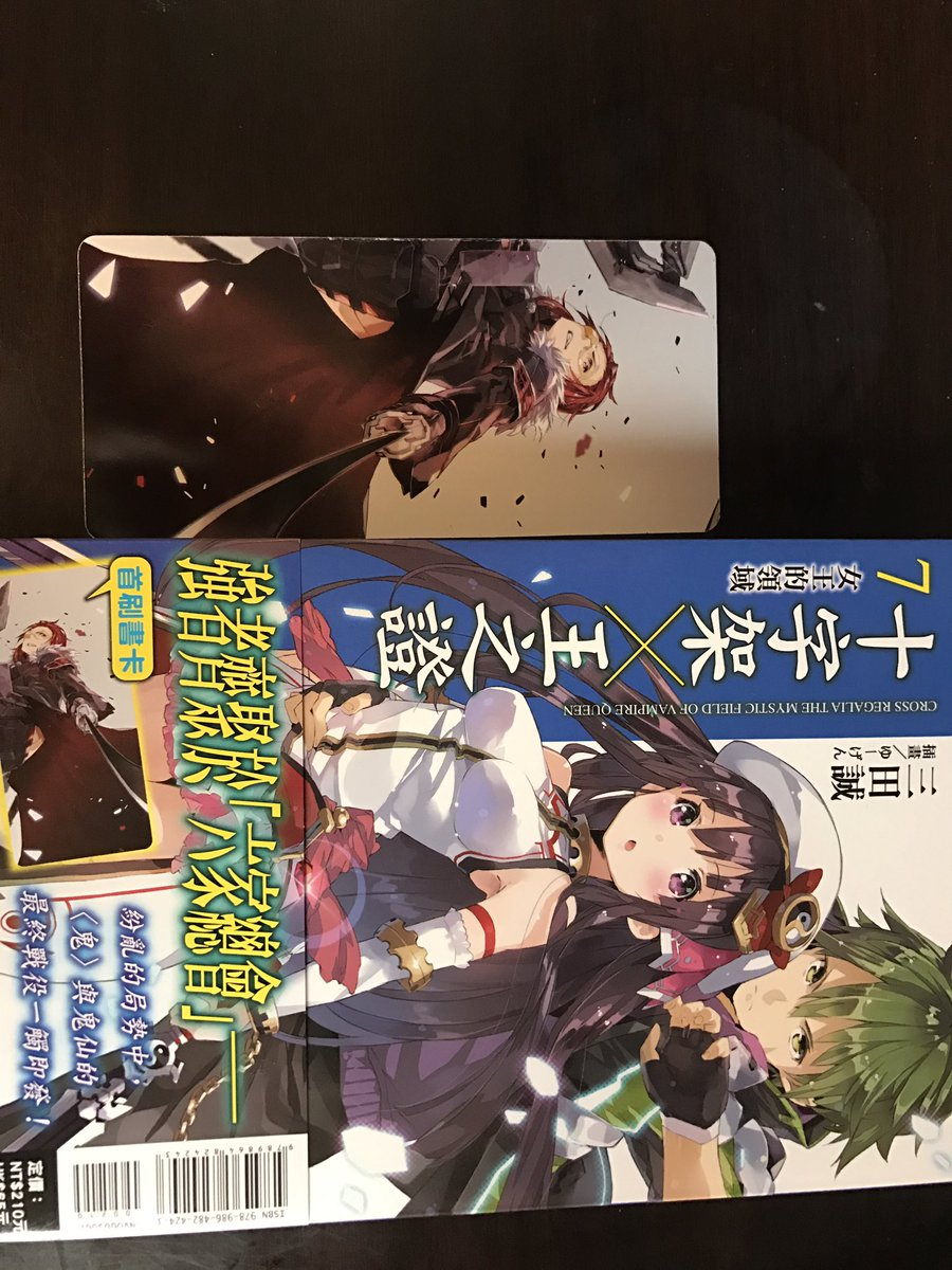 『クロス×レガリア』中国語版も第七巻に。向こうではこんなしおりもついてるみたいで、格好いいなあ。