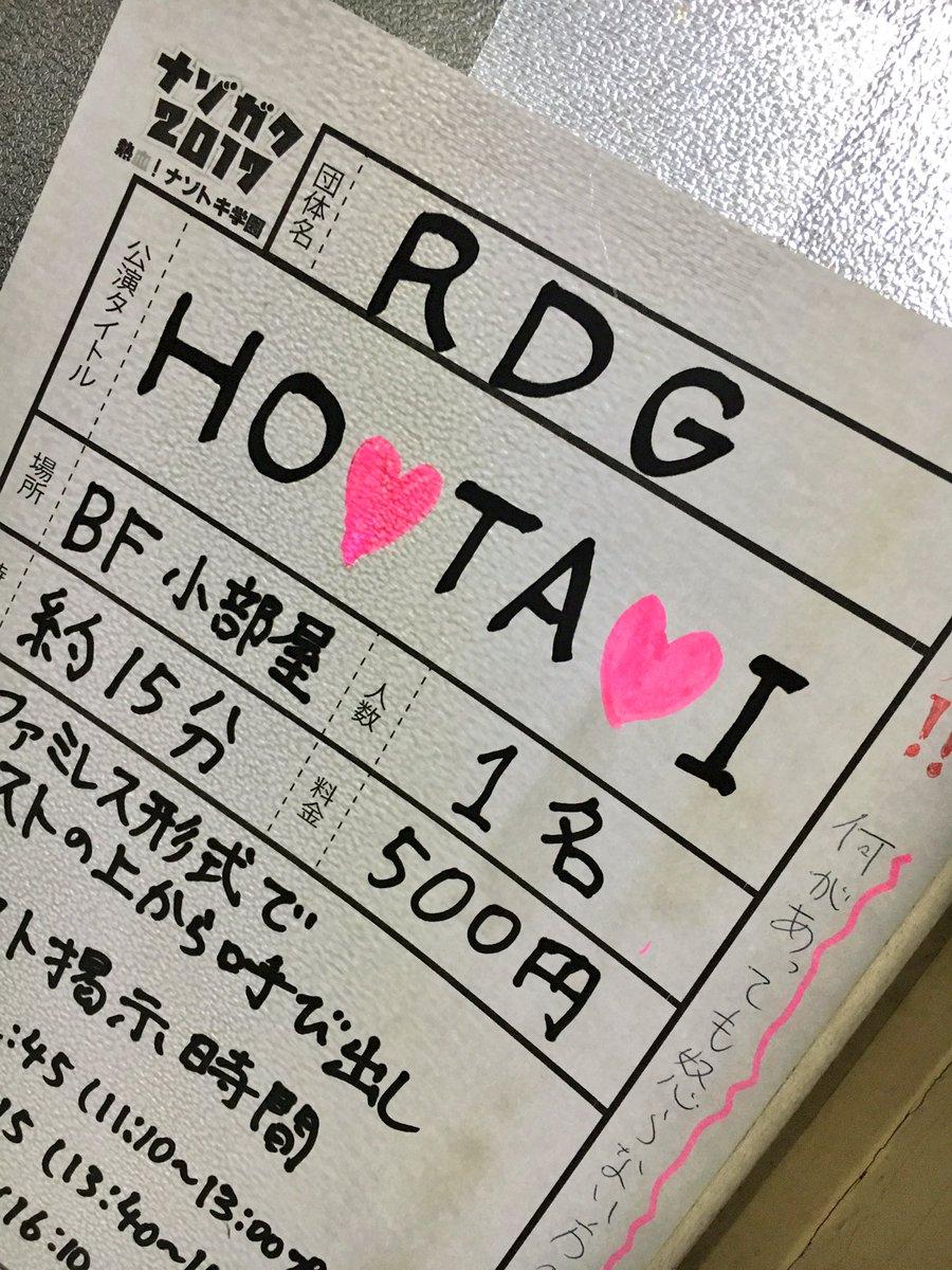 ナゾガク、RGD「HO♡TA♡I」をやってせいこうしました!何があっても怒らない人にオススメ!RDGらしさ溢れる公演でし