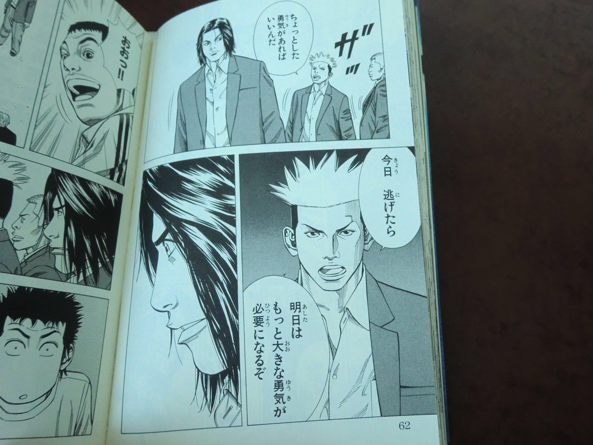 これは、漫画『苺ましまろ』の登場人物「伊藤 千佳」らしいのですが、台詞の元ネタは、高校サッカー漫『ANGEL VOIC