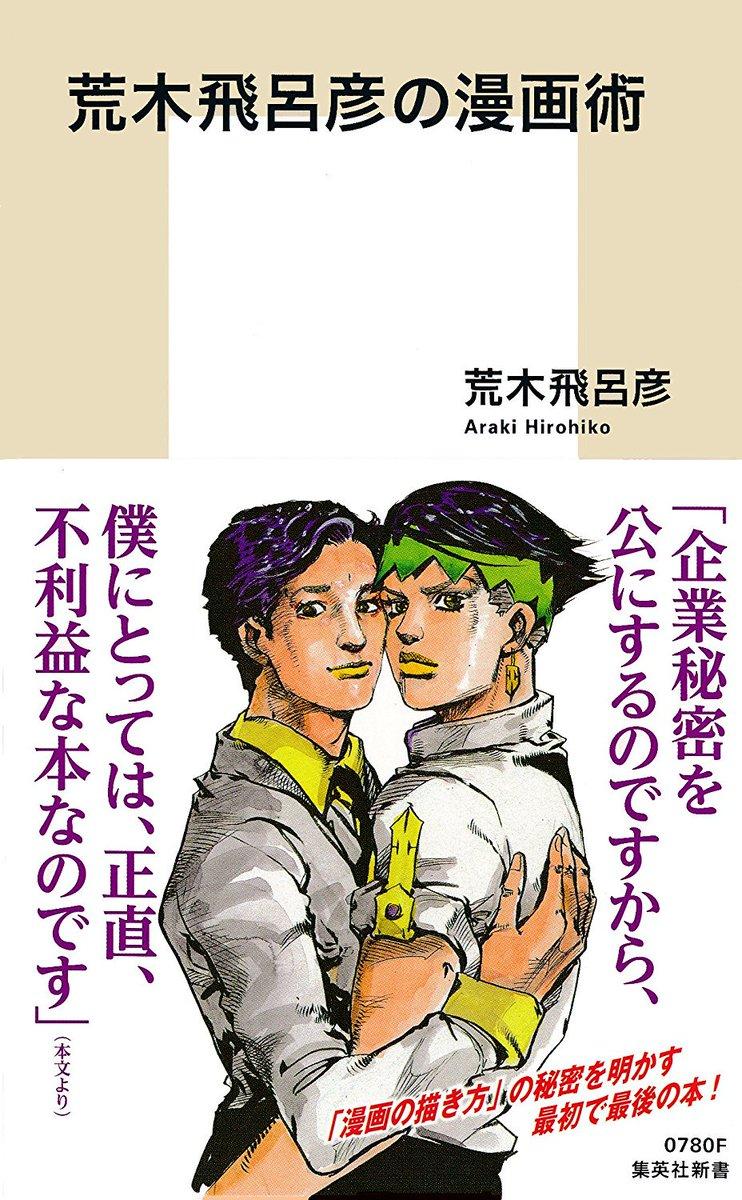 「荒木飛呂彦の漫画術」を読んだら、文中に出てきた何気に未読の「AKIRA」と「蟲師」のコミックが読みたくなって読んでる真
