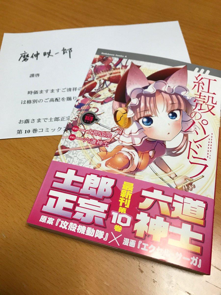 エンドカード繋がりで今もまだ紅殻のパンドラ最新刊を贈って頂けるとかほんとありがたい…!六道先生、士郎正宗先生、10巻突破