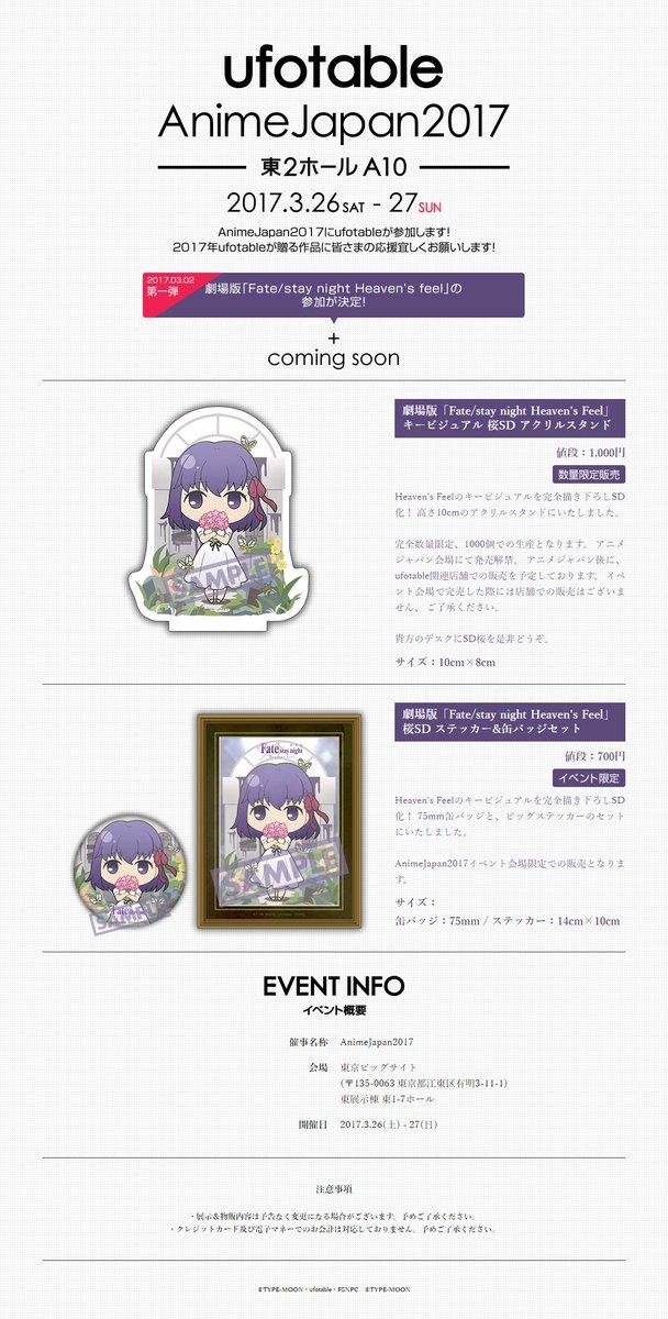 ufotable「アニメジャパン」新情報⑨-追加情報-さらに来週に発表するイベントもあります。お楽しみにお待ちください。