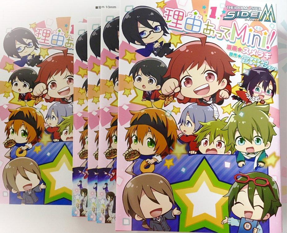 「アイドルマスター SideM 理由あってMini!」1巻がKADOKAWA/シルフコミックスより3月22日に発売予定で
