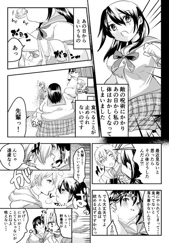 リクエストボックスより('ω')ストライクザブラッド姫柊雪菜の肥満化です!リクエストありがとうございました!('ω')