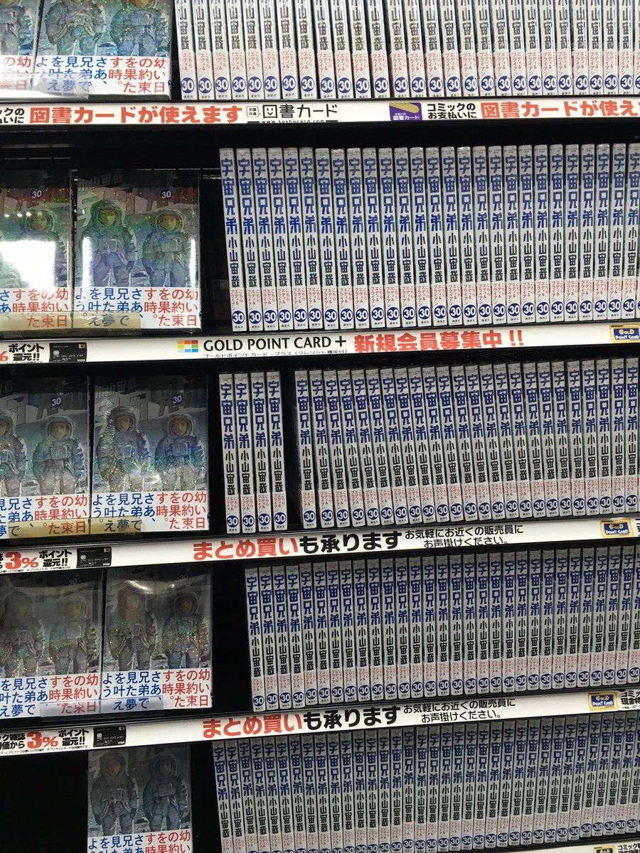 俺はかつて、このまで宇宙兄弟の「30巻だけ」を揃えた店を見たことがない…
