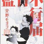 漫画「監督不行届」を読んだ。エヴァ、シンゴジラでお馴染みの庵野秀明の嫁さん、安野モヨコさんの漫画。日本のおたく四天王と呼