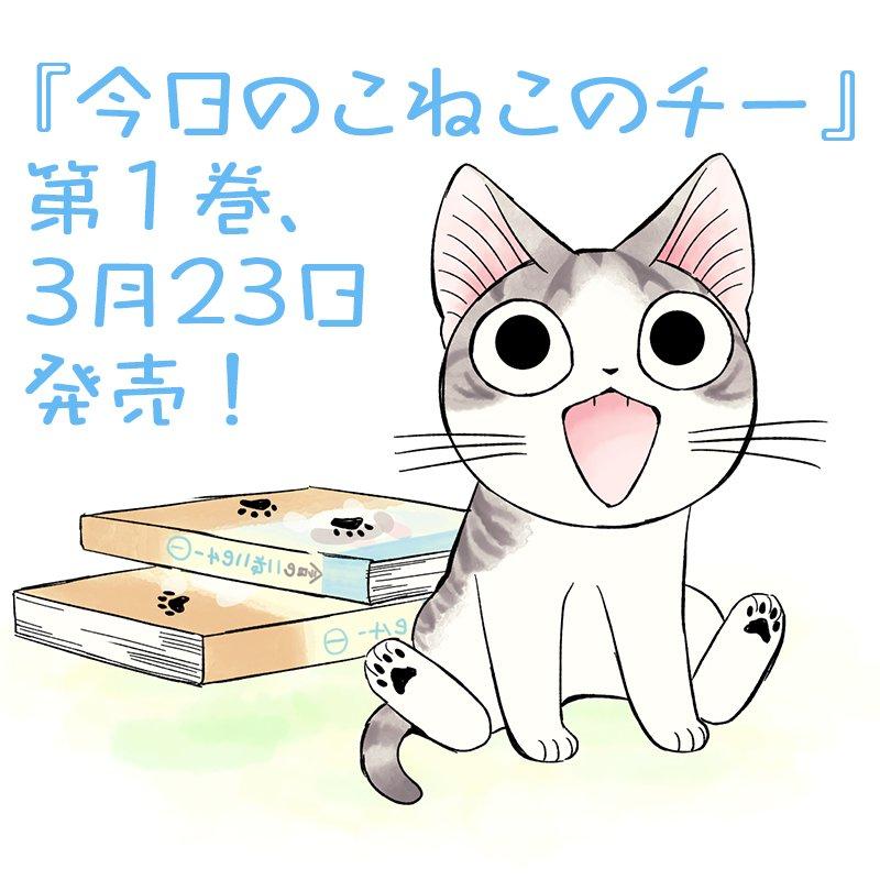 ★『今日のこねこのチー』の単行本が3月23日(木)発売!★チーもゴキゲンでサインの代わりに肉球ペタリ。…表紙のど真ん中は