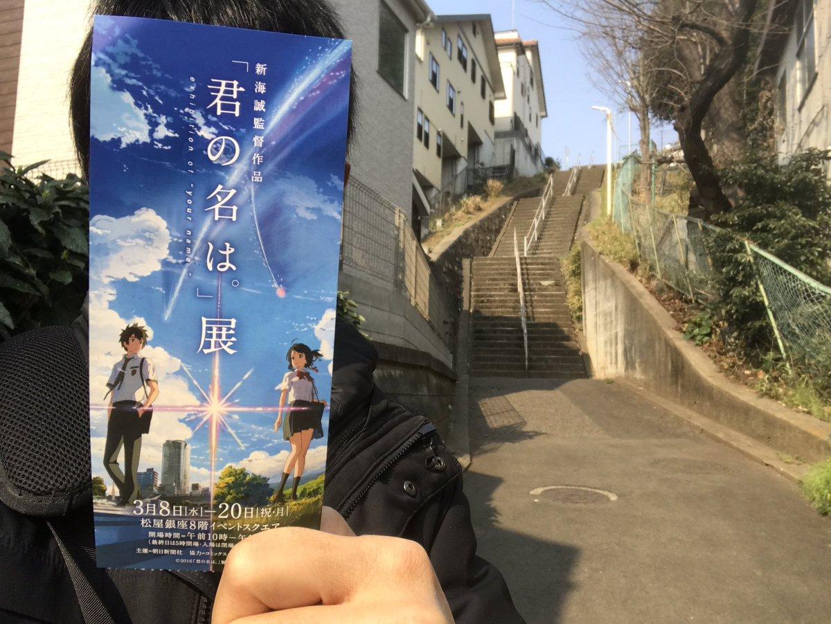 新海誠監督デビュー作「ほしのこえ」に出て来る、通称ほしのこえ階段。新座市に実在し、「君の名は。」の須賀神社階段によく似て