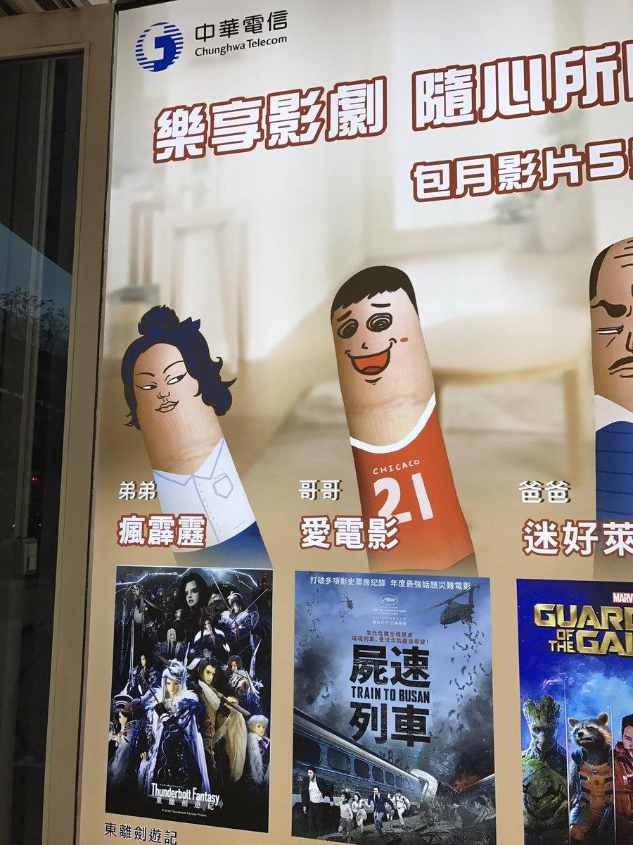 旅行記書くために先月撮った写真を見直してたらこんなのあった。台北三創1階の中華電信の大きな広告です。弟は霹靂瘋(霹靂布袋