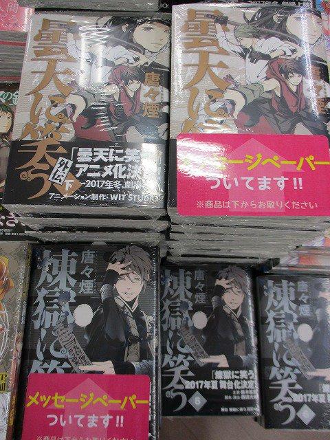 『曇天に笑う 外伝 下巻』&『煉獄に笑う 6巻』が絶賛発売中~!関西店舗限定でなんとー!A4サイズのメッセージペーパーを