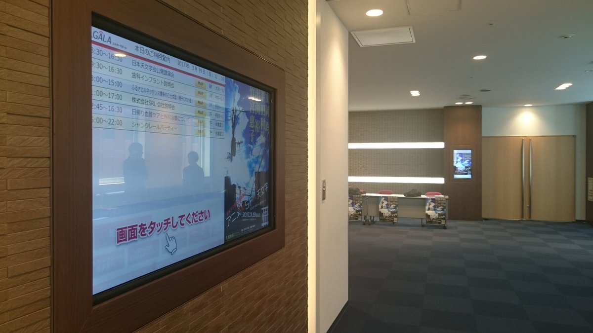 福岡の日本天文学会公開講演会 「アニメ・SF・天文学」(半田先生、出渕総監督、竹宮恵子さん)は13時開場。現在、会場前に