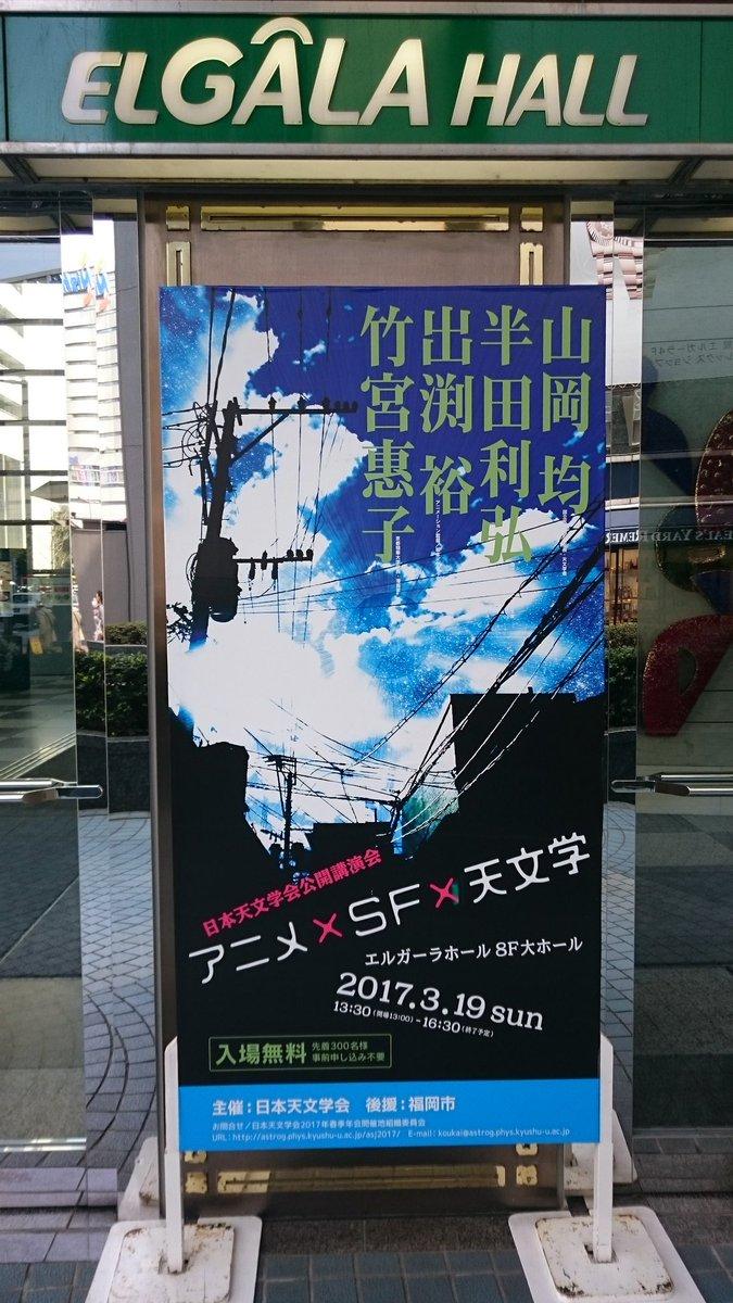 福岡の日本天文学会公開講演会 「アニメ・SF・天文学」整理券を配布して、今は60番くらい。入場無料先着300名なので、ま