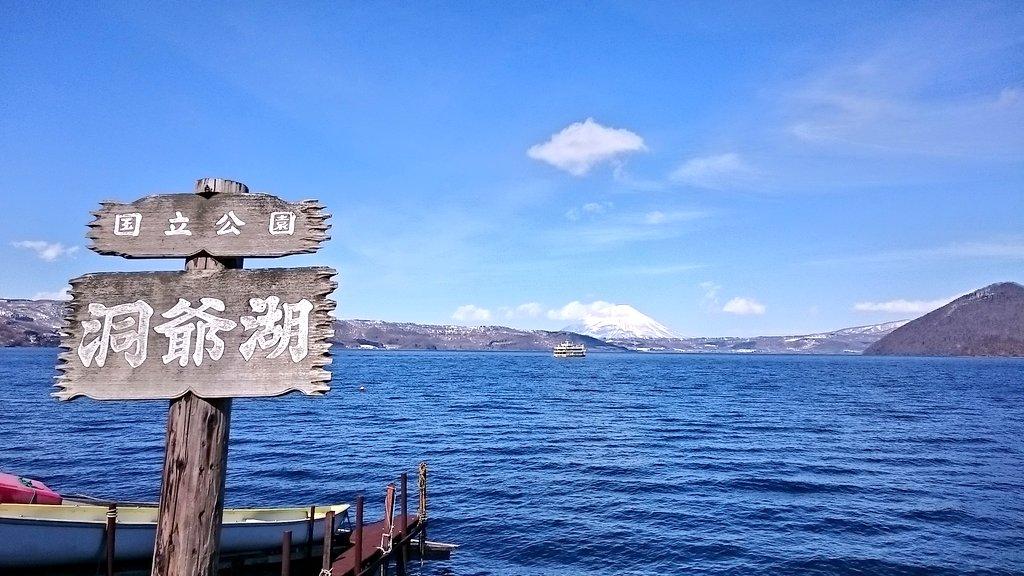 天体のメソッドの巡礼に来てみた。良い天気〜洞爺湖は何度来ても素晴らしい。聖地のセイコーマート洞爺たなか店も訪問できて満足
