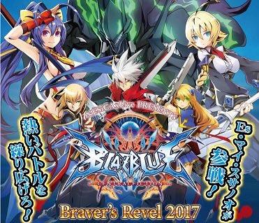 BLAZBLUE CENTRALFICTION Braver's Revel2017 決勝大会 14時よりスタートいたし