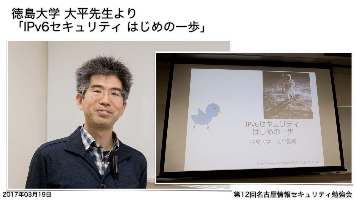 徳島大学 大平先生より「IPv6セキュリティ はじめの一歩」 #nagoyasec