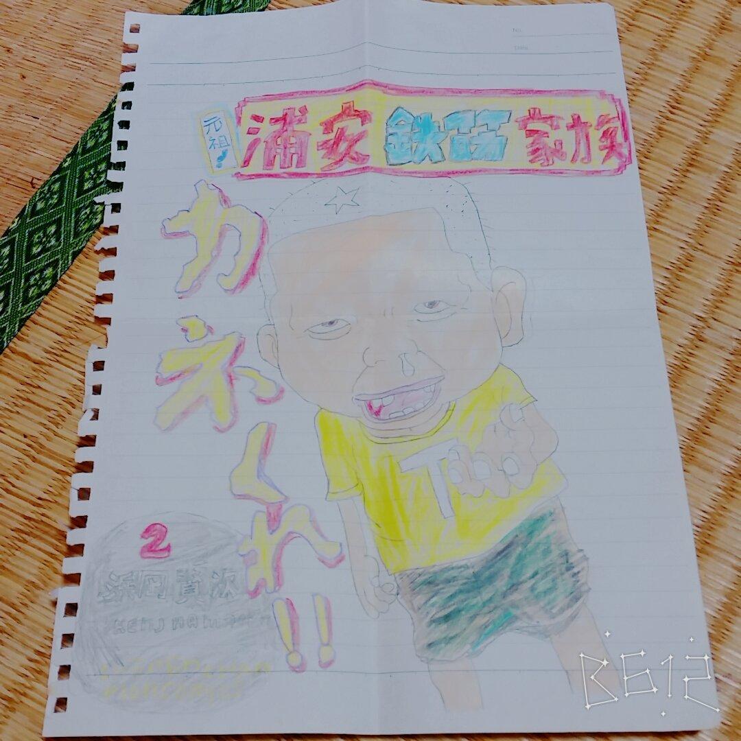 この絵弟がマンガみながら描いた絵だけどうますぎる😂👏みほ絵のセンスないからみながら描くのもできんよや😂😂#浦安鉄筋家族