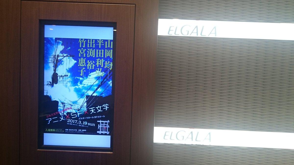 日本天文学会公開講演会「アニメ・SF・天文学」第一部の講演会は13分押しで終了!とても面白いです(^^)一人一人の講演で