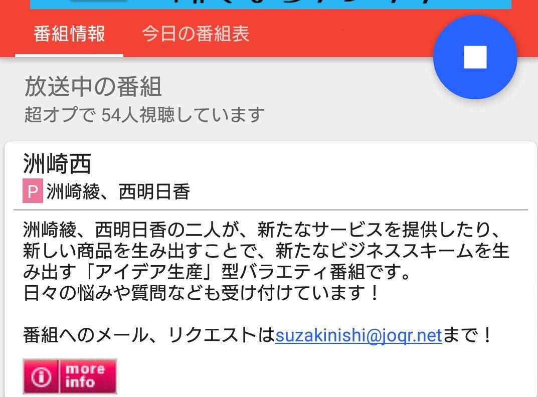 #洲崎西  54人聴いてるのか!!同志よ!