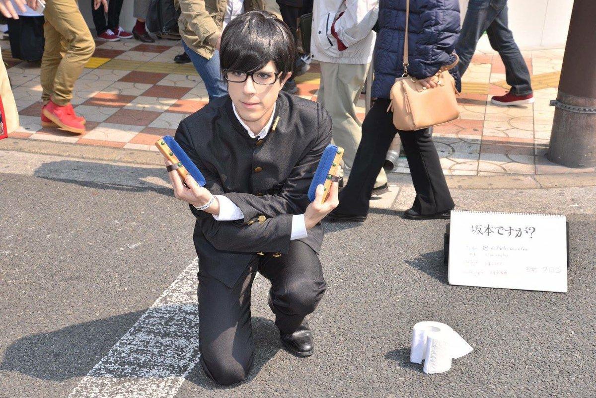 その37坂本ですが?から坂本くん!スマートな振る舞いで周囲を魅了します!#ストフェス#ストフェス2017#コスプレ