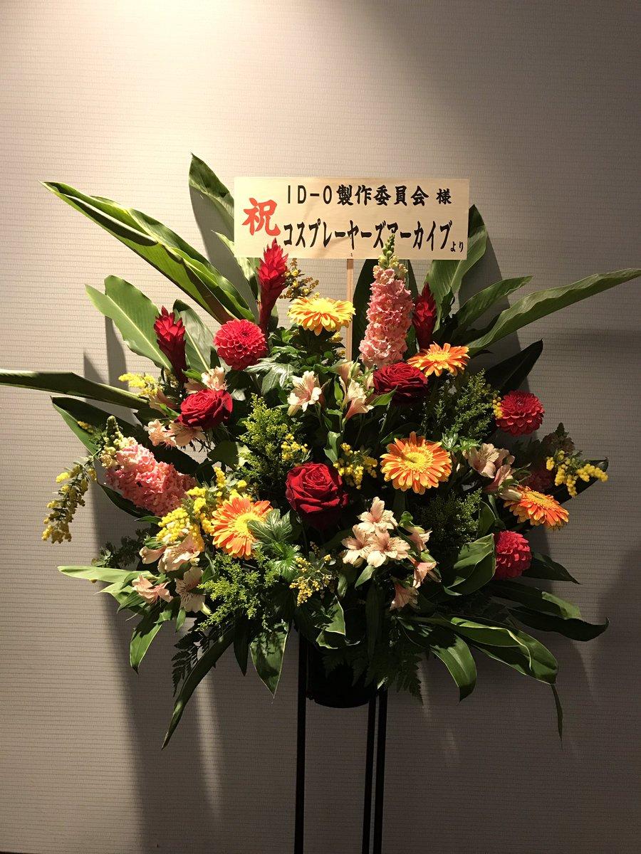 先行上映会間も無く開演!会場入り口には世界コスプレサミットさんとコスプレーヤーズアーカイブさんからのお花が!世界コスプレ
