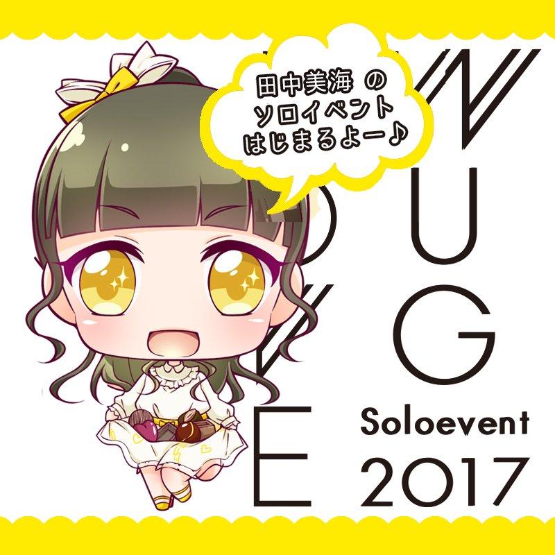 【ソロでイベントやらせてください!2017】「Tanaka Minami ~Memorialive~」いよいよメンバーラ