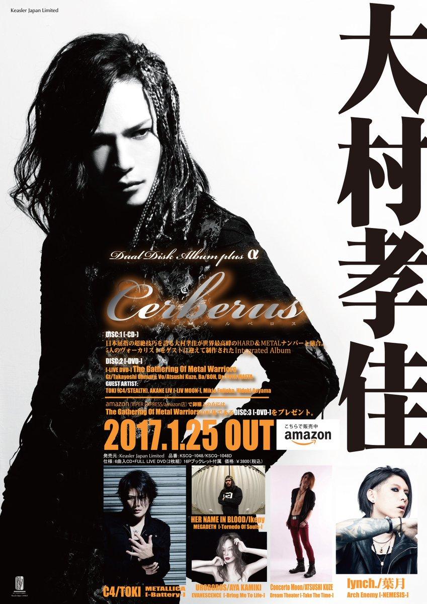 明日3月20日(月・祝) 御茶ノ水のEMS東京校で行われる新作『Cerberus』発売記念インストアイベントの「当日参加